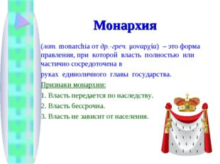 Монархия (лат. monarchia от др.-греч. μοναρχία) – это форма правления, при ко
