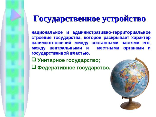Государственное устройство национальное и административно-территориальное стр...