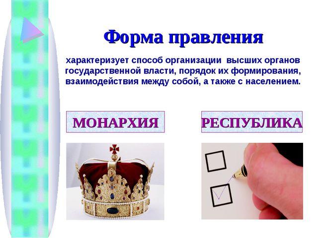 Форма правления характеризует способ организации высших органов государственн...