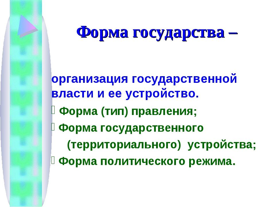 Форма государства – организация государственной власти и ее устройство. Форма...