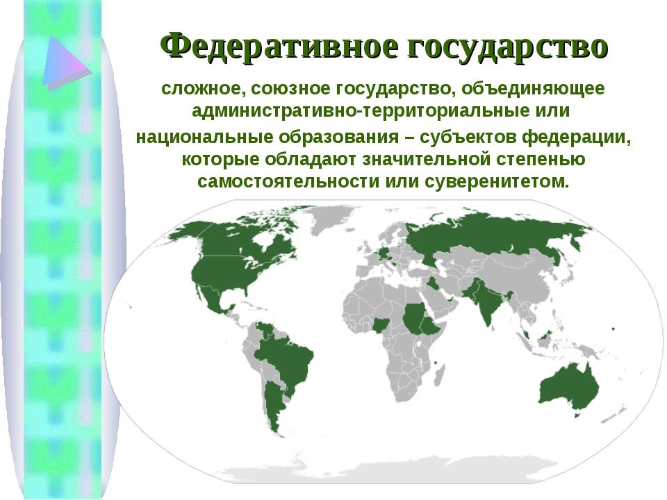 Федеративное государство сложное, союзное государство, объединяющее администр...