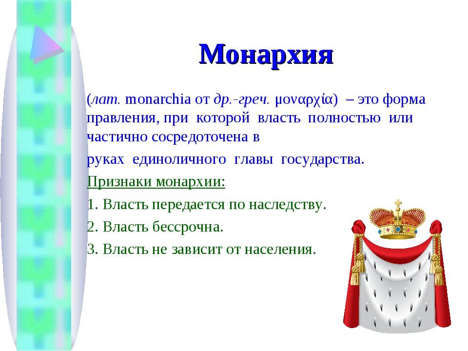 Монархия (лат. monarchia от др.-греч. μοναρχία) – это форма правления, при ко...
