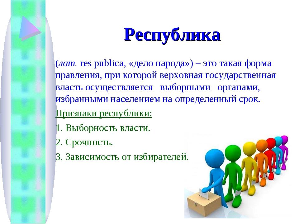 Республика (лат. res publica, «дело народа») – это такая форма правления, при...