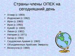 Страны-члены ОПЕК на сегодняшний день Алжир (с 1969) Индонезия (с 1962) Иран