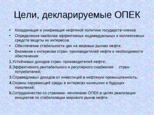Цели, декларируемые ОПЕК Координация и унификация нефтяной политики государст