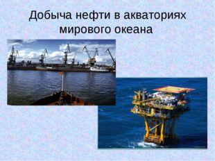 Добыча нефти в акваториях мирового океана