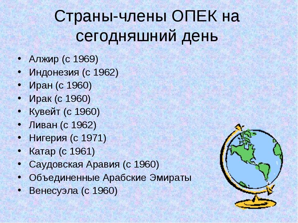 Страны-члены ОПЕК на сегодняшний день Алжир (с 1969) Индонезия (с 1962) Иран...