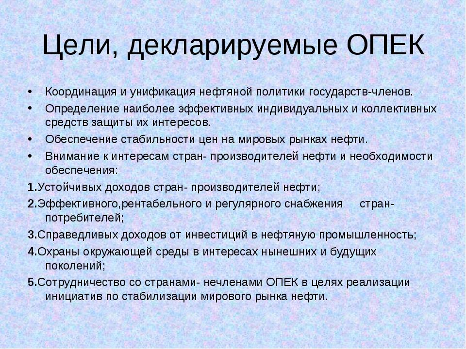 Цели, декларируемые ОПЕК Координация и унификация нефтяной политики государст...