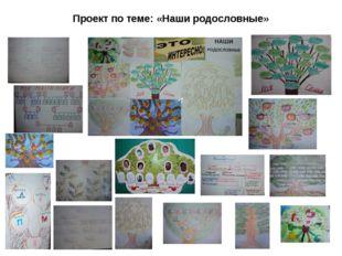 Проект по теме: «Наши родословные»