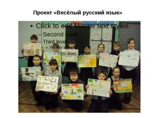 Проект «Весёлый русский язык»