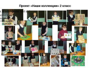 Проект «Наши коллекции» 2 класс