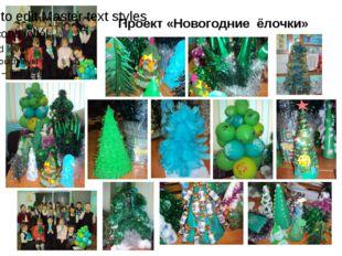 Проект «Новогодние ёлочки»