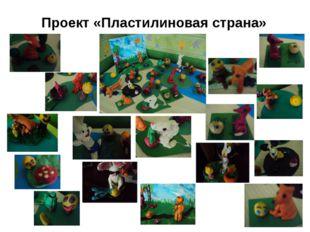 Проект «Пластилиновая страна»