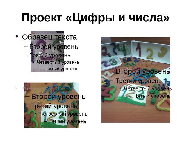 Проект «Цифры и числа»