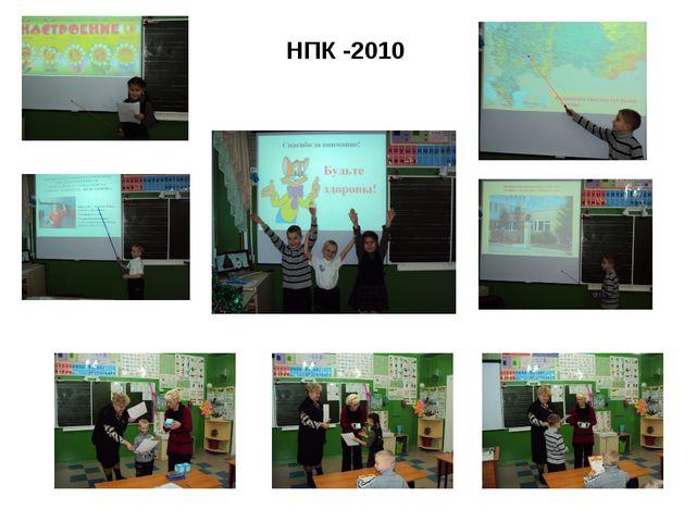 НПК -2010