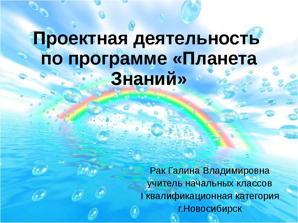 Проектная деятельность по программе «Планета Знаний» Рак Галина Владимировна...