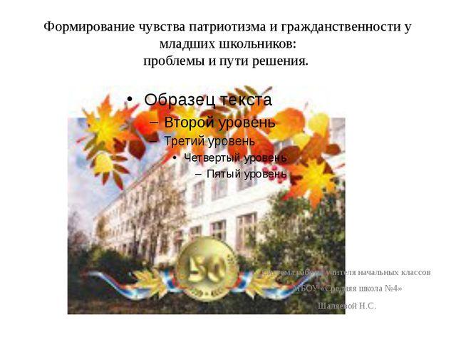 Формирование чувства патриотизма и гражданственности у младших школьников: пр...