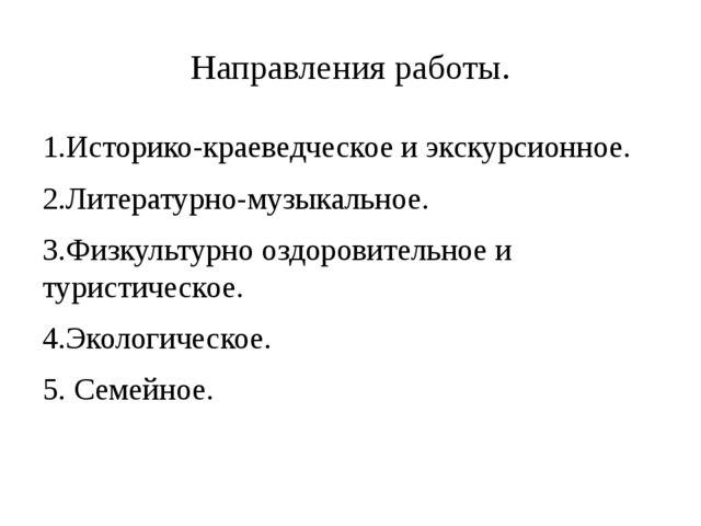Направления работы. 1.Историко-краеведческое и экскурсионное. 2.Литературно-м...