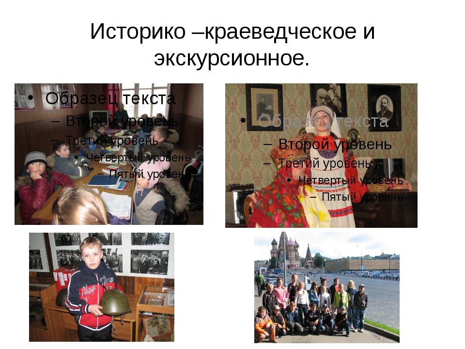 Историко –краеведческое и экскурсионное.
