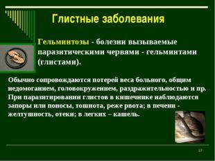 * Гельминтозы - болезни вызываемые паразитическими червями - гельминтами (гли