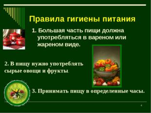 * Правила гигиены питания 1. Большая часть пищи должна употребляться в варено
