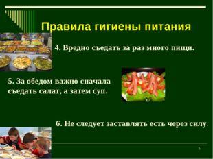 * Правила гигиены питания 4. Вредно съедать за раз много пищи. 5. За обедом в