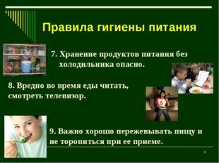* Правила гигиены питания 7. Хранение продуктов питания без холодильника опас