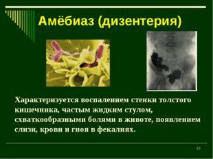 * Характеризуется воспалением стенки толстого кишечника, частым жидким стулом