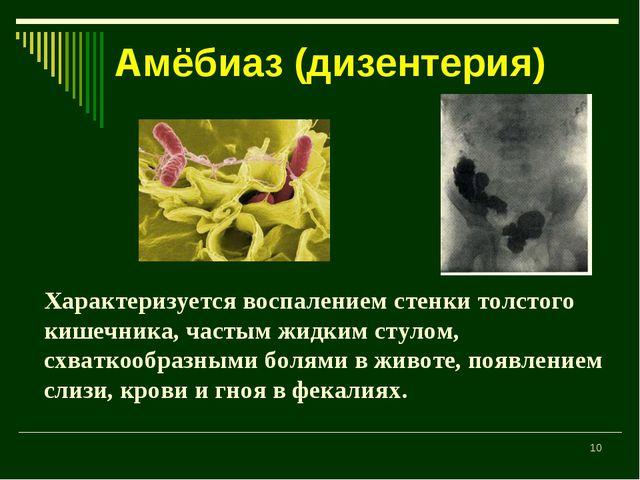 * Характеризуется воспалением стенки толстого кишечника, частым жидким стулом...