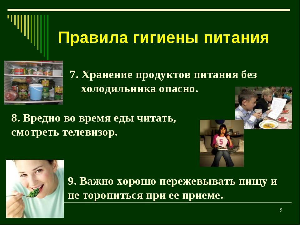 * Правила гигиены питания 7. Хранение продуктов питания без холодильника опас...