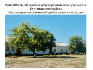 Муниципальное казенное общеобразовательное учреждение Куртамышского района «З