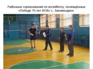 Районные соревнования по волейболу, посвящённые «Победе 70 лет ВОВ» с. Закома