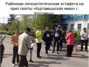 Районная легкоатлетическая эстафета на приз газеты «Куртамышская нива» г. Кур