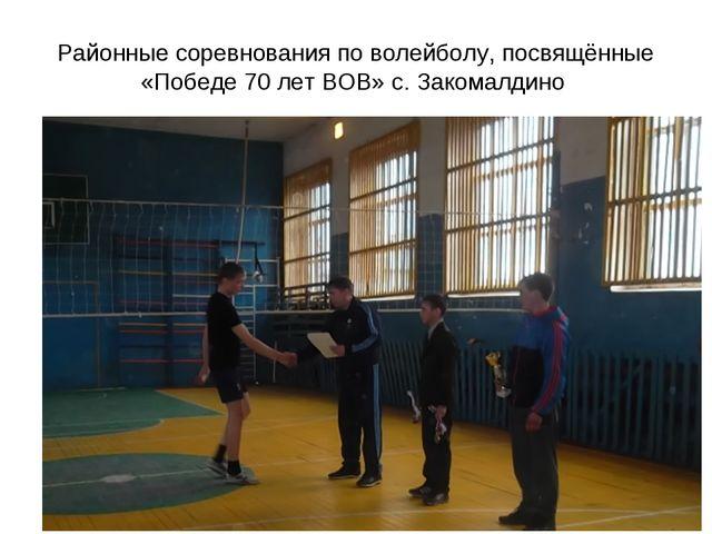 Районные соревнования по волейболу, посвящённые «Победе 70 лет ВОВ» с. Закома...