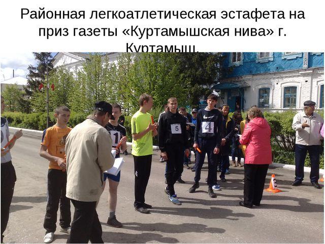 Районная легкоатлетическая эстафета на приз газеты «Куртамышская нива» г. Кур...