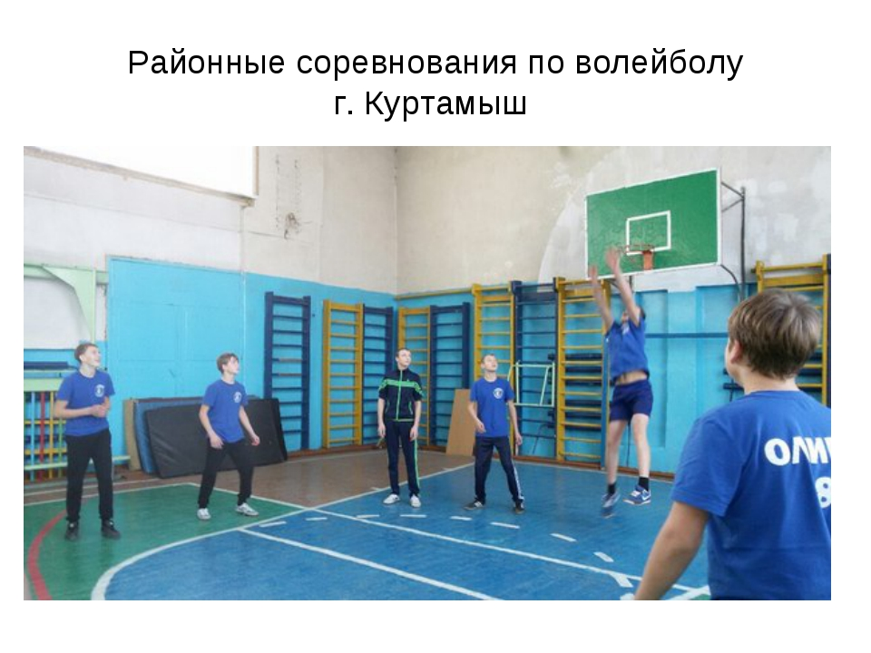 Районные соревнования по волейболу г. Куртамыш