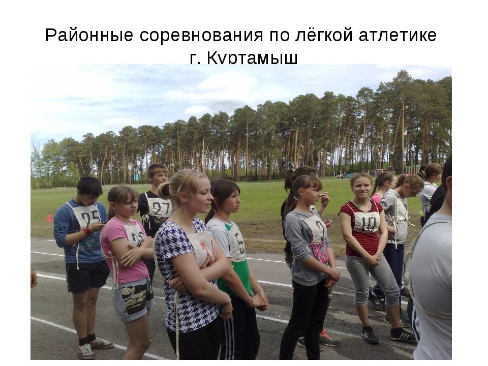 Районные соревнования по лёгкой атлетике г. Куртамыш