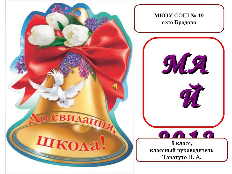 МКОУ СОШ № 19 село Бродово 9 класс, классный руководитель Таратуто Н. А.