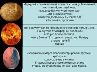 Меркурий – самая близкая планета к солнцу .Маленький, пустынный, мертвый мир,