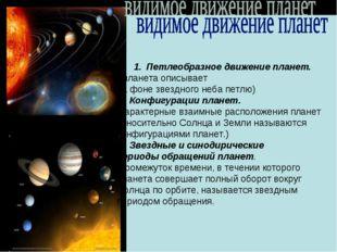 Петлеобразное движение планет. ( планета описывает на фоне звездного неба пет