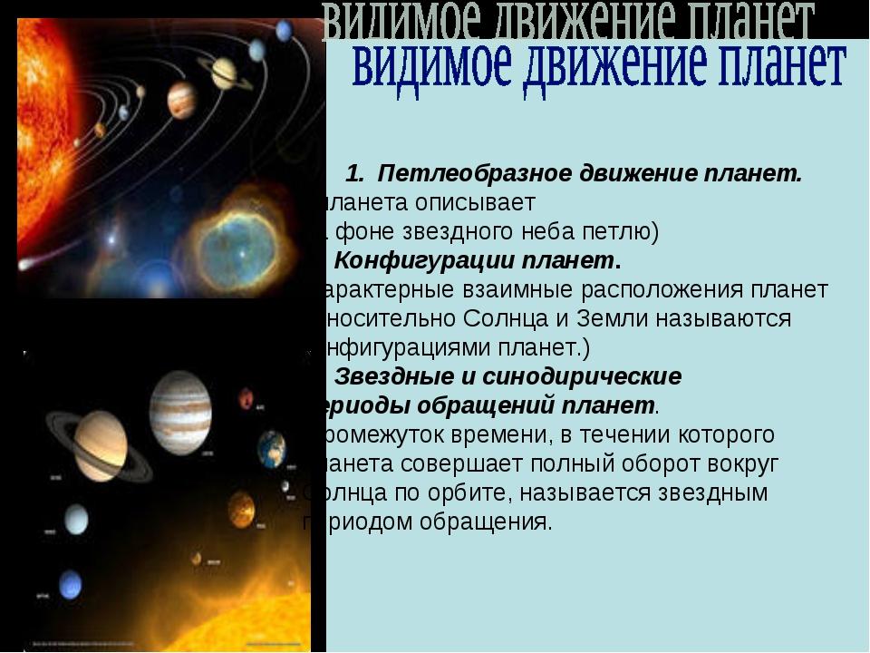 Петлеобразное движение планет. ( планета описывает на фоне звездного неба пет...