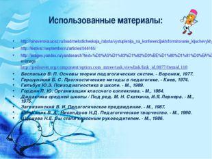 Использованные материалы: http://oineverova.ucoz.ru/load/metodicheskaja_rabot