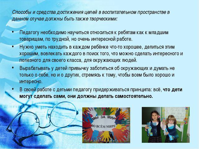 Способы и средства достижения целей в воспитательном пространстве в данном сл...