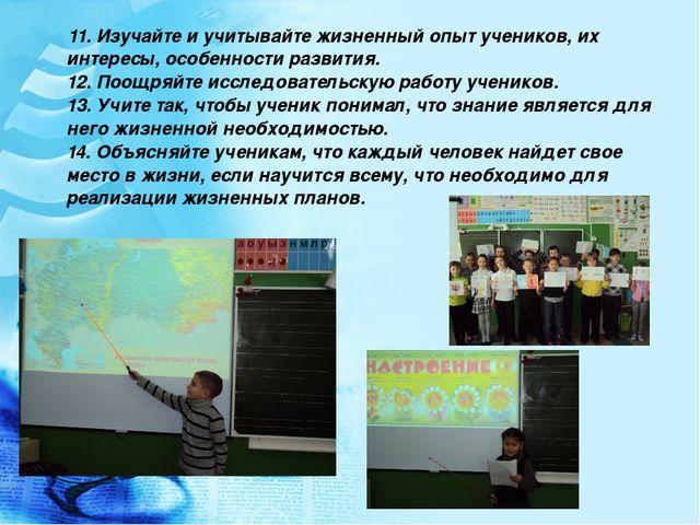 11. Изучайте и учитывайте жизненный опыт учеников, их интересы, особенности...
