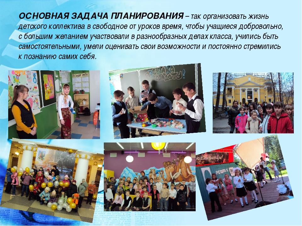 ОСНОВНАЯ ЗАДАЧА ПЛАНИРОВАНИЯ – так организовать жизнь детского коллектива в с...