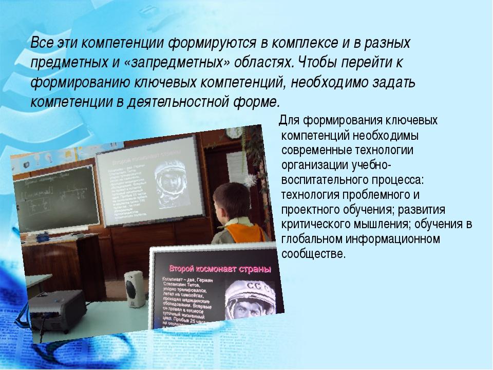 Все эти компетенции формируются в комплексе и в разных предметных и «запредме...