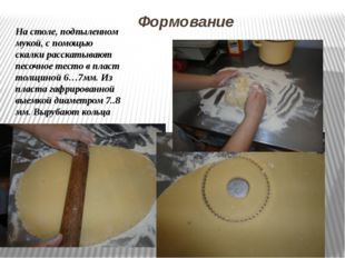 Формование На столе, подпыленном мукой, с помощью скалки расскатывают песочн