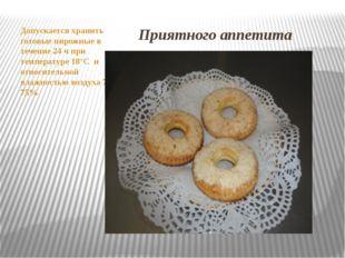Приятного аппетита Допускается хранить готовые пирожные в течение 24 ч при те