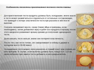 Особенности технологии приготовления песочного теста таковы: Для приготовлен