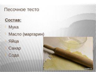 Песочное тесто Состав: Мука Масло (маргарин) Яйца Сахар Сода